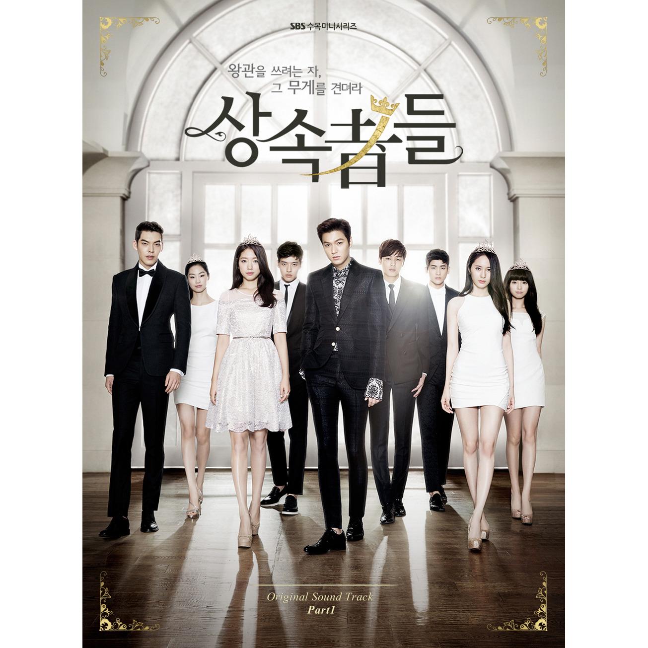 상속자들 1 (SBS 수목드라마) 앨범정보